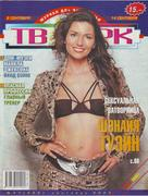 Shania Twain - unknown magazine cover from 2003 - skimpy bra and bare midriff