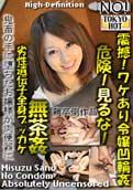 Tokyo Hot n0489 – Misuzu Sano