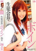 Kokomi Naruse, Rina Koizumi, Yuri Aine - Big Tits Student Counsel President