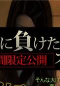 Jukujo-Club 6287 – 金に負けたオンナ達 1人目 期間限定公開